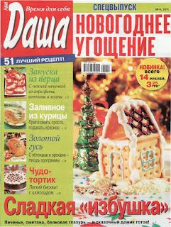 http://vkusnyachki.blogspot.com/ Даша Спецвыпуск №4 2011 Новогоднее угощение