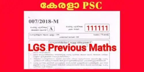 LGS Previous Question Paper Maths part | 007 / 2018-M