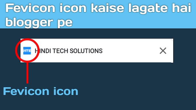 Fevicon icon kaise lagate hai blogger pe - HINDI TECH SOLUTIONS