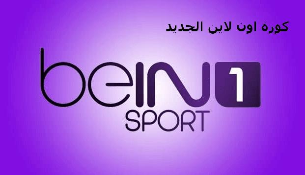 مشاهدة قناة بي ان سبورت 1 بث مباشر مجانا بدون تقطيع bein sport 1 بث مباشر