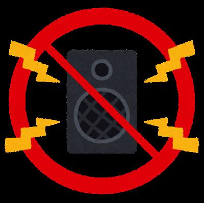スピーカー禁止のマーク