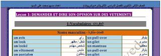 شرح وتدريب لغة فرنسية للصف الثاني الثانوي طبقاً للنظام الجديد للثانوية العامة