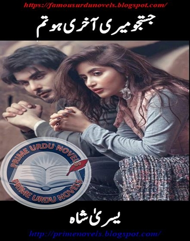 Justaju meri aakhri tum ho novel by Yusra Shah Part 2 pdf