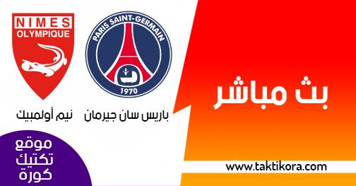 مشاهدة مباراة باريس سان جيرمان ونيم أولمبيك بث مباشر اليوم 23-02-2019 الدوري الفرنسي