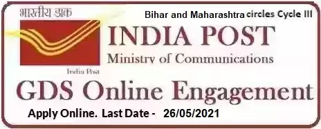 Bihar Maharashtra Gramin Dak Sevak Recruitment 2021
