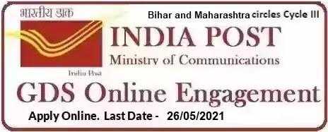 Bihar Maharashtra Gramin Dak Sevak Recruitment 2021