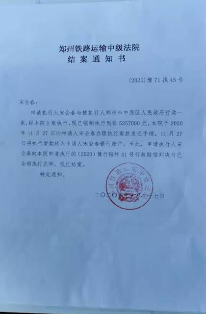尚未执行完毕,郑州铁运中院迫不及待作出结案通知