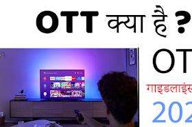 OTT क्या है ? OTT गाइडलाइंस जारी Facebook से लेकर Twitter  नये  नियम 2021