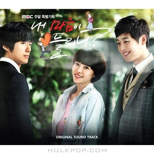 Various Artists – Can You Hear My Heart OST