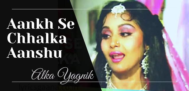 आँख से छलके आंसू लिरिक्स इन हिंदी Aankh Se Chhalka Alka Yagnik