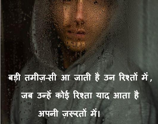 Relationship Shayari Images Download ,Rishte Shayari Images Download