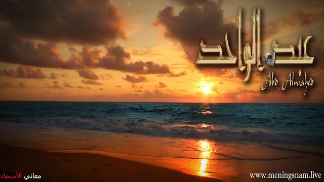 معنى اسم عبد الواحد وصفات حامل هذا الإسم Abd Alwahed