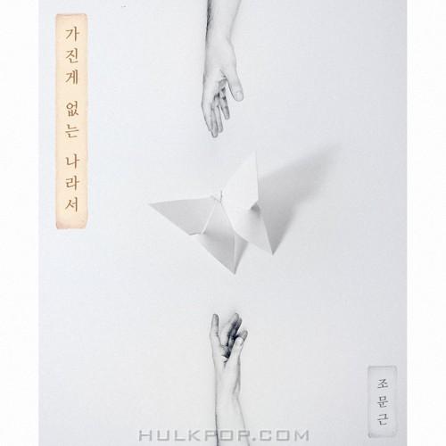 CHO MOON GEUN – Backflow OST Part.14