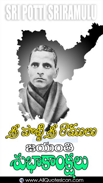 Potti-Sri-Ramulu-jayanthi-wishes-Whatsapp-images-Facebook-greetings-Wallpapers-happy-Potti-Sri-Ramulu-jayanthi-quotes-Telugu-shayari-inspiration-quotes-online-free
