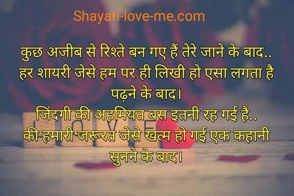 25+ best Heart Touching Love Shayar In Hindi For Girlfriend