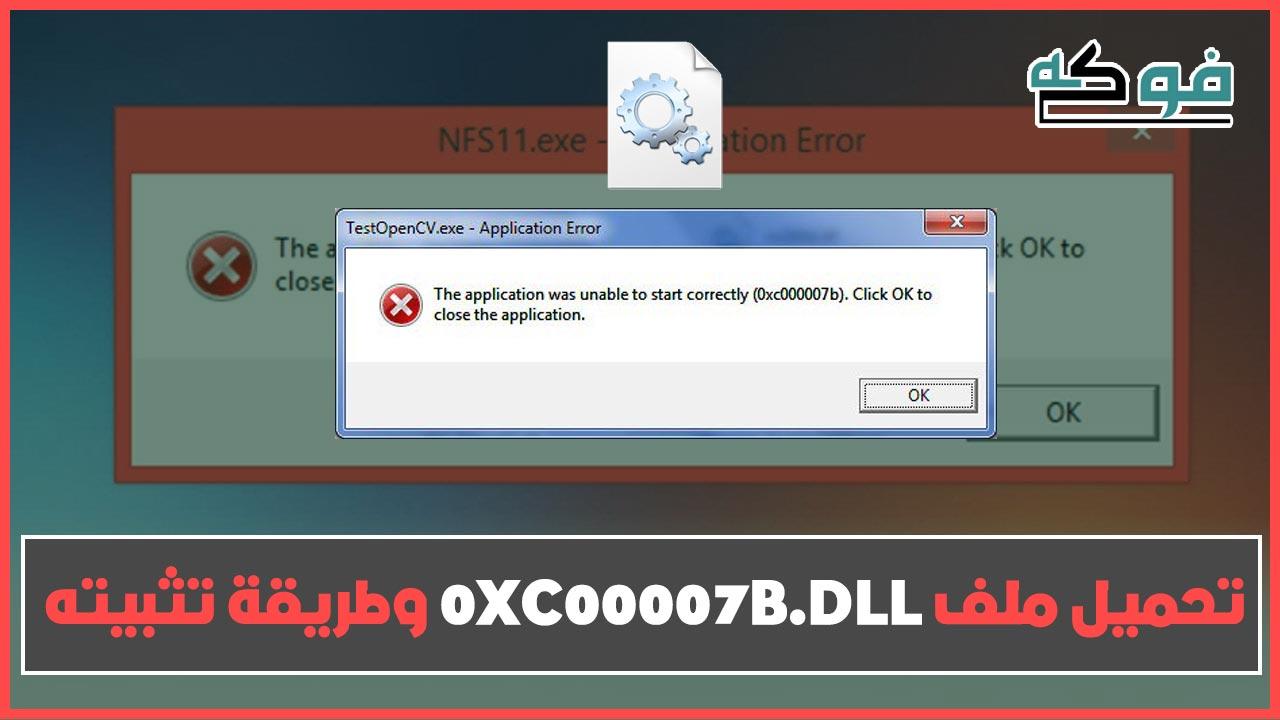 تحميل ملف 0xc00007b dll للكمبيوتر برابط مباشر