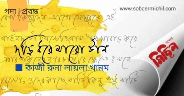 ■ কাজী রুনা লায়লা খানম |দড়ি ধরে মারো টান