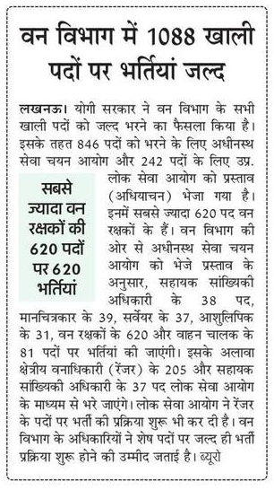 UP Forest Guard Recruitment