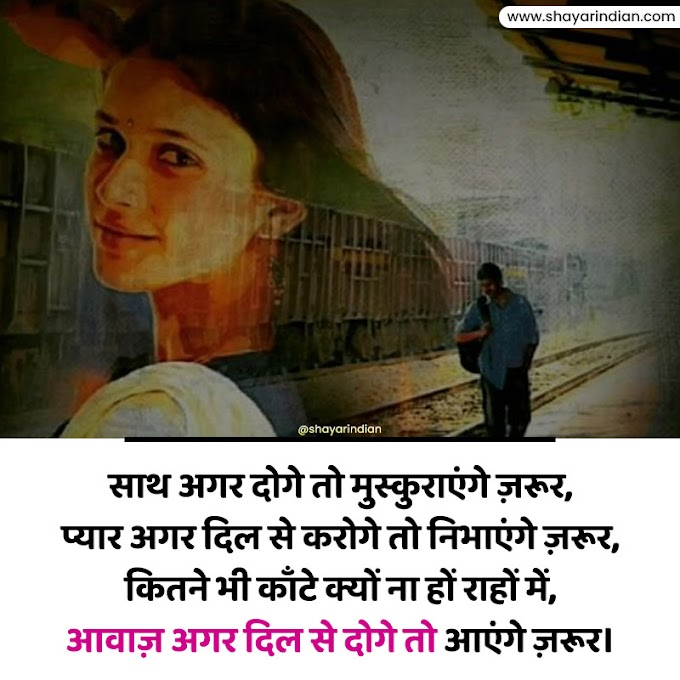 आवाज़ अगर दिल से दोगे तो  - Wada Shayari, Mohabbat Shayari,