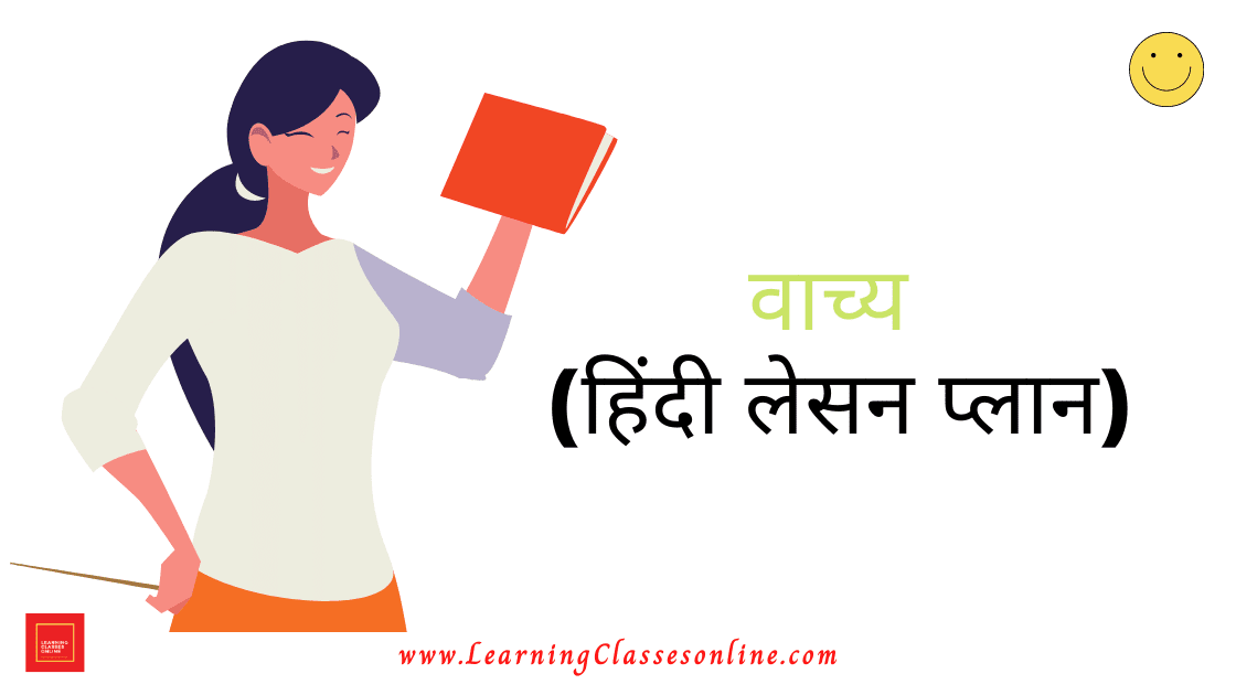 Lesson Plan in Hindi Class 8 on Vachya evam Uske Bhaed - Krit, Karam, Evam Bhav Vachya, [Vachya] LESSON PLAN IN HINDI CLASS 6 to 10 | वाच्य पाठ योजना, Vachya Lesson Plan,Hindi Lesson Plan,Vachya Lesson Plan In Hindi,Vachya Lesson Plan In Hindi For B.Ed,Vachya Lesson Plan In Hindi For D.El.ED,Voice Lesson Plan In Hindi