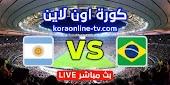 نتيجة مباراة البرازيل والأرجنتين بث مباشر 11-07-2021 كوبا أمريكا 2021