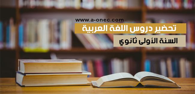 تحضير دروس اللغة العربية للسنة الأولى ثانوي علمي pdf