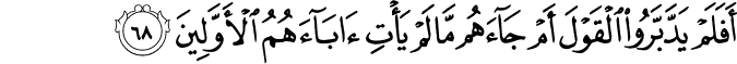 Surat Al Mu'minun ayat 68