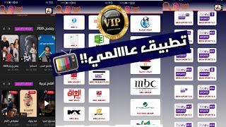 تطبيق عالمي تحميل تطبيق Az live tv apk يضم أضخم القنوات والأفلام والمسلسلات جميع أنحاء العالم