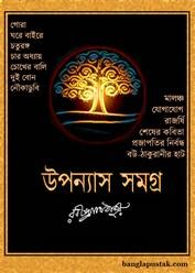 উপন্যাস সমগ্র- রবীন্দ্রনাথ ঠাকুর