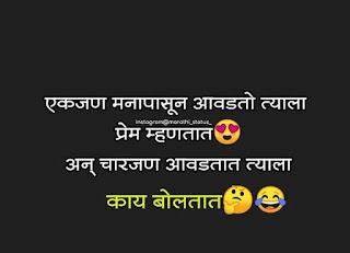 Marathi good morning Short SMS Staus related to life 2020 {मराठी स्टेटस 2020}