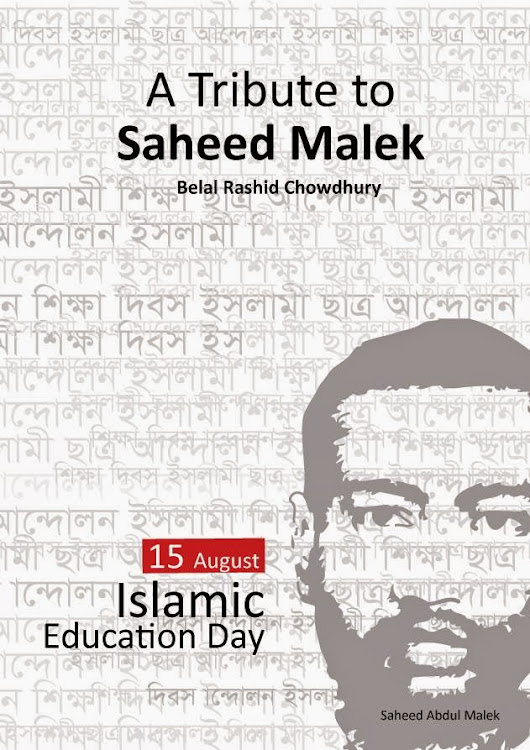 A Tribute to Saheed Malek
