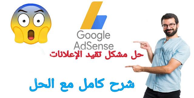 تجربتي فى حل مشكلة تقييد اعلانات جوجل ادسنس 2020