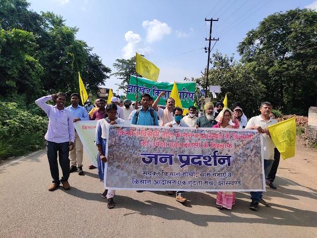 किसान आंदोलन के समर्थन में चौका में रैली व सभा आयोजित की गई।