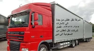 شركة نقل عفش من جدة الى الامارات 0535220955 افضل شركات نقل العفش من السعودية الى دبى