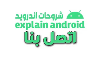 contact us explain android