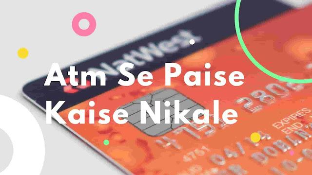 Atm Se Paise Kaise Nikale | एटीएम से पैसे कैसे निकाले - Hindijanakariwala