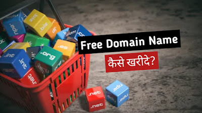 Free Domain Name कैसे खरीदे? - Step by Step Guide