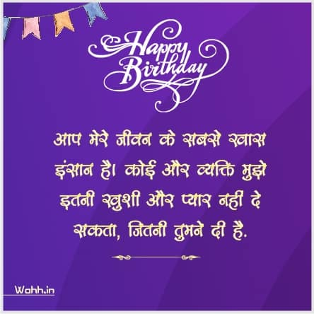 2021 Birthday Wishes For Husband In Hindi