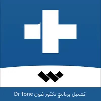 تحميل برنامج دكتور فون doktor fone