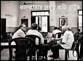 কলকাতার প্রথম কফি হাউস - লিখছেন গায়ত্রী( কোহিনুর)
