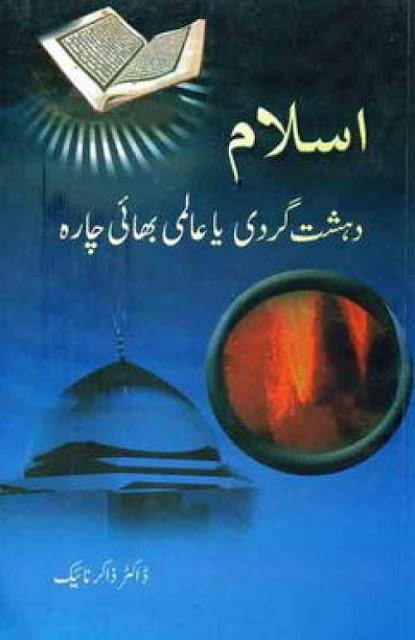 Islam - Terrorism or Global Brotherhood? by Dr.Zakir naik pdf Download