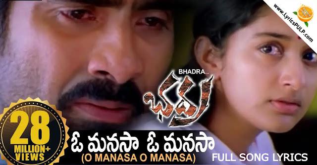 O MANASA O MANASA LYRICS In Telugu & English - Bhadra Telugu Movie Song