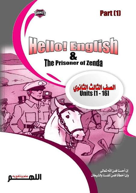 تحميل كتاب العمالقة فى اللغة الإنجليزية pdf للصف الثالث الثانوى 2021