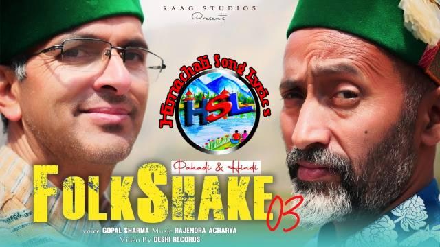 Himachali Folkshake 03 Song Lyrics - Gopal Sharma | 2021