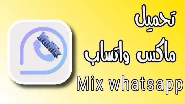 تحميل واتساب ميكس WhatsApp Mix ضد الحظر اخر اصدار 2021