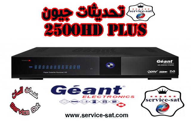 تحديث جديد لجهاز Géant 2500 hd plus