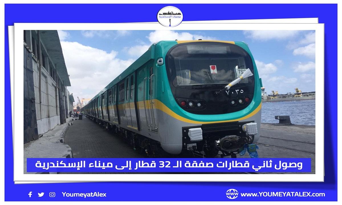 ميناء الإسكندرية يستقبل ثاني قطارات صفقة الـ 32 قطارلتطوير المترو