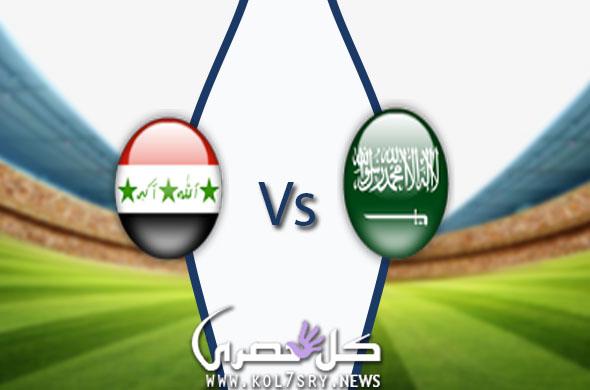 ملخص .. نتيجة مباراة السعودية والعراق اليوم 15/4/2018