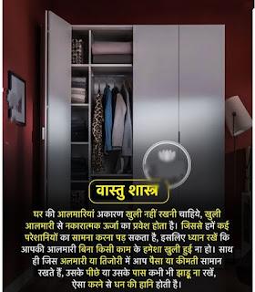 Vastu Solution for money