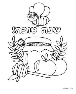דף צביעה לראש השנה דבורה תפוחים ודבש